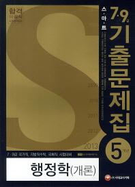 행정학(개론) 기출문제집(5개년)(7 9급)(2015)(스마트)
