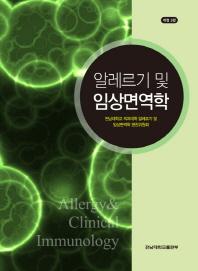 알레르기 및 임상면역학