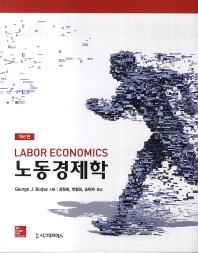 노동경제학(6판)