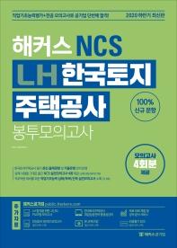 LH 한국토지주택공사 봉투모의고사(해커스 NCS)