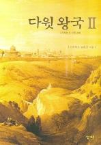 다윗왕국. 2
