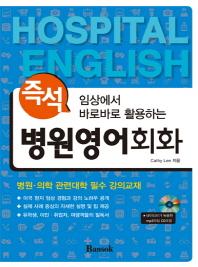 즉석 병원영어회화