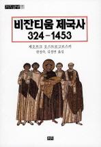 비잔티움 제국사 324-1453 // 2014년판 4쇄 정가 23000원