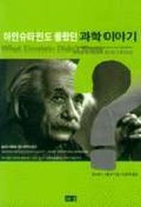 아인슈타인도 몰랐던 과학이야기
