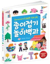 종이접기 놀이백과  /새책수준 ☞ 서고위치:RO 1