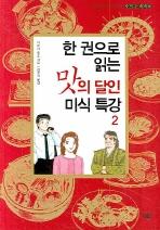 한권으로 읽는 맛의 달인 미식특강. 2
