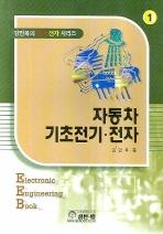 자동차 기초전기 전자(김민복의 전기전자 시리즈 1)