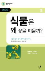 식물은 왜 꽃을 피울까(민음 바칼로레아 60)