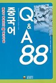 중국어 Q & A 88(중국어 학습자가 꼭 알아야 할)