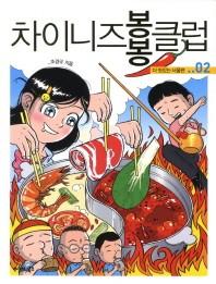 차이니즈 봉봉클럽. 2: 더 맛있는 서울편