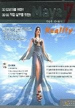 MAYA 7 REALITY(CD1장포함)