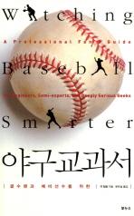 야구교과서(지적 생활자를 위한 교과서 시리즈)