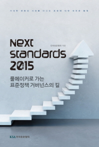 Next Standards 2015 (넥스트 스탠다드 2015)