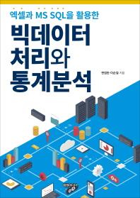 빅데이터 처리와 통계분석(엑셀과 MS SQL을 활용한)