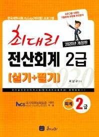전산회계 2급(실기+필기)(2020)(최대리)(개정판)