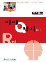 아이큐아이: 초등 5 6학년(레드)(2011)