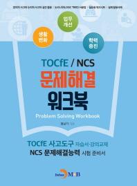 TOCfE/NCS 문제해결 워크북