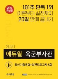 육군부사관 최신기출유형+실전모의고사 5회(2020)(에듀윌)