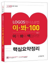 형사소송법 이 봐 100 핵심요약정리(2017)(Logos)