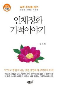 인체정화 기적이야기(2016)(개정판)
