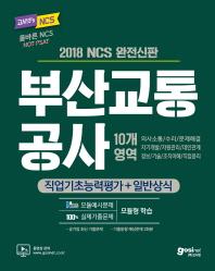 NCS 부산교통공사 직업기초능력평가+일반상식(2018 하반기)(고시넷)