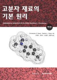 고분자 재료의 기본 원리(3판)