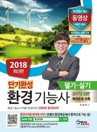 환경기능사 필기+실기(2018)(단기완성)