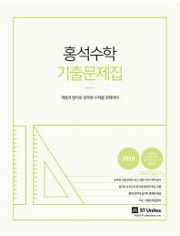 홍석수학 기출문제집(2018)