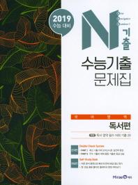 고등 국어영역 독서편 수능기출문제집(2018)(N기출)