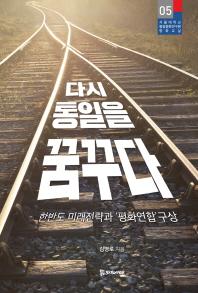 다시 통일을 꿈꾸다(서울대학교 통일평화연구원 평화교실 5)