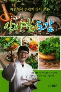 김오곤의 산야초 도감(자연에서 손쉽게 찾아 쓰는)