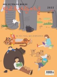 학교도서관저널(2018년 9월호)(통권86호)