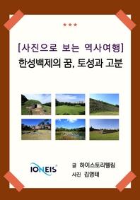 [사진으로 보는 역사여행] 한성백제의 꿈, 토성과 고분