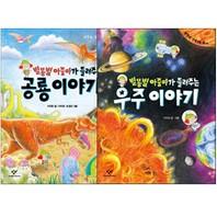 별똥별 아줌마가 들려주는 이야기 시리즈 2권세트-공룡/우주