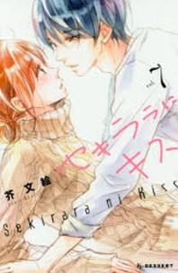 [해외]セキララにキス 7