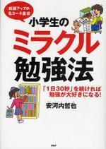 [해외]小學生のミラクル勉强法 成績アップの名コ―チ直傳 「1日30秒」を續ければ勉强が大好きになる!
