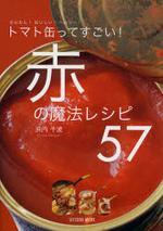 [해외]トマト岳ってすごい!赤の魔法レシピ57 かんたん!おいしい!ヘルシ―!