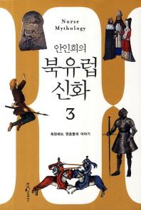 북유럽 신화. 3: 욕망하는 영웅들의 이야기(안인희의)