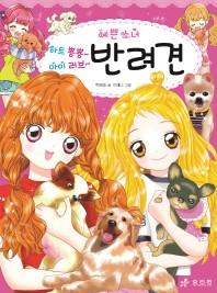 하트 뿅뿅 아이 러브 반려견(예쁜 소녀 14)