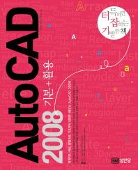 AutoCAD 2008 기본+활용(CD1장포함)