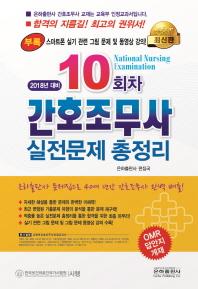 간호조무사 실전문제 총정리 10회차(2018년 대비)(8절)