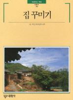 집꾸미기(빛깔있는 책들 79)