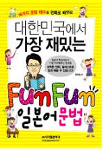 FUN FUN 일본어 문법(대한민국에서 가장 재밌는)