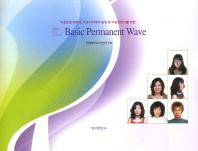 Basic Permanent Wave(베이직 퍼머넌트 웨이브)(개정판)