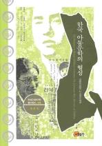 한국 아동문학의 형성: 아동의발견 그 이후의 문학(연세근대한국학총서 48)(양장본 HardCover)