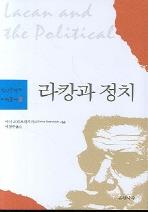 라캉과 정치(정신분석과 미학 총서 3)