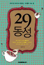 29 동성