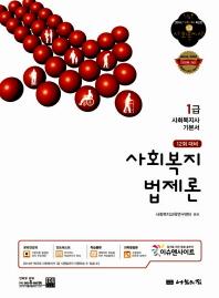 사회복지법제론(사회복지사 1급 기본서)(2014 대비)