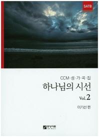 하나님의 시선 Vol. 2(SATB)