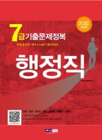 행정직 7급 기출문제정복(최신판)(2012)